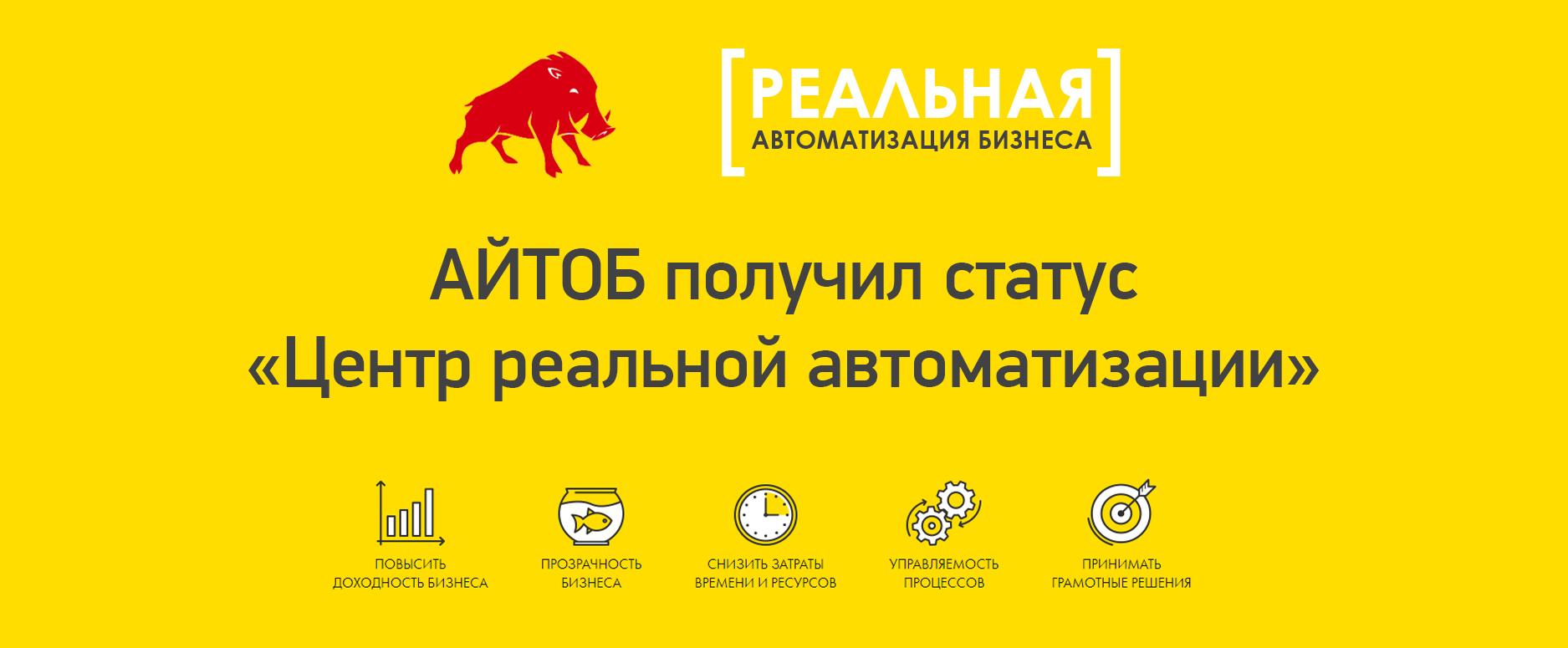 АЙТОБ получил статус «Центр реальной автоматизации»